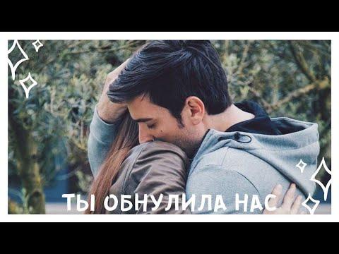 ты обнулила нас // yagiz × hazan