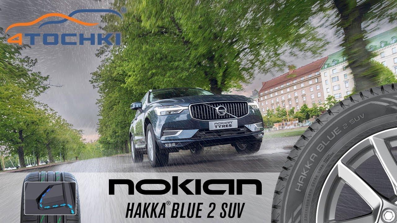 Шины Nokiah hakka  blue 2 suv на 4 точки. Шины и диски 4точки - Wheels & Tyres