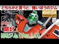 ガンプラ☆MGジム(Ver.1.0)#01開封編『機動戦士ガンダム』