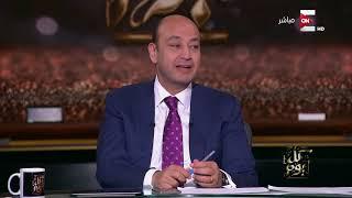 عمرو اديب لـ د. سعد الدين الهلالي: هتوحشني يا دكتور وهبقى ازورك .. ورد قوي من د. سعد