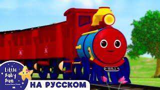 песня цветного поезда 2 | Музыка для сна | Детские песни | Литл Бэйби Колыбельная | Little Baby Bum