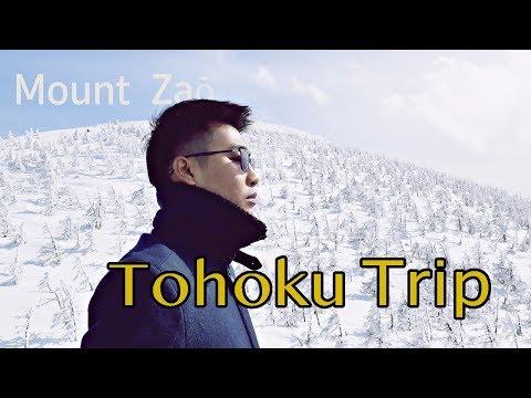 เที่ยวญี่ปุ่นด้วยตัวเองภูมิภาค Tohoku เดือนมีนาคม  ด้วย Tohoku Pass