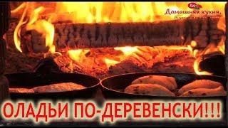 ОЛАДЬИ ПО ДЕРЕВЕНСКИ!!! ГОТОВИМ В РУССКОЙ ПЕЧИ!!!