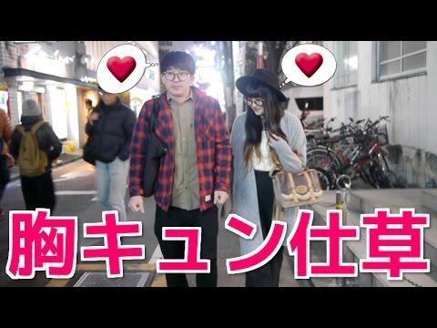 【鬼共感】デート中にキュンとくる女子の仕草!!