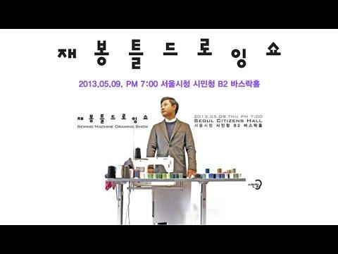 재봉틀 드로잉 쇼 - Sewing machine drawing show 2013
