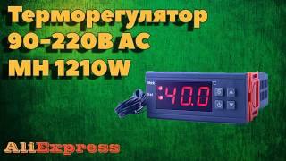 Терморегулятор MH1210W. Детальна інструкція