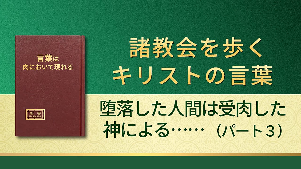 神の御言葉「堕落した人間は受肉した神による救済をより必要としている(パート3)」