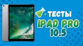 Тесты iPad Pro 10,5: нереально мощная штучка!