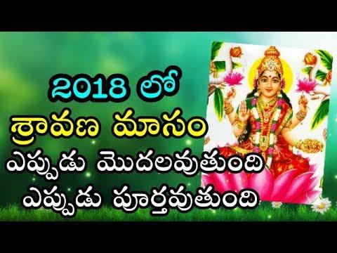 shravana masam starting and ending dates 2018 | varalaksmi vratham  shukravaram in telugu