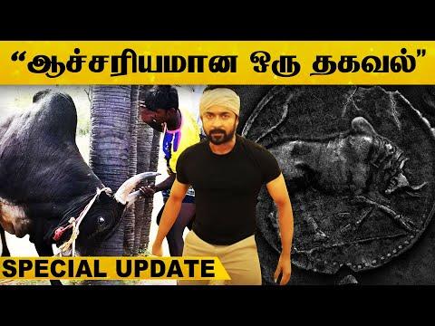 வாடிவாசல் படத்திற்காக சூர்யா எடுத்த அதிரடி முடிவு | Suriya | Vetrimaran | Vaadivasal | Latest Update