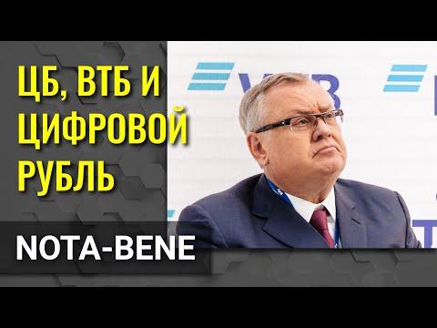 ВТБ и Костин готовы принять участие в проектах по внедрению цифрового рубля