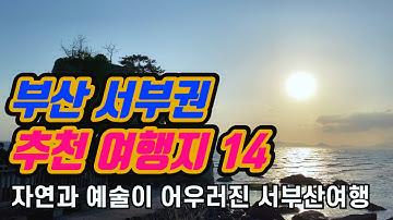 [부산 가볼만한곳] 부산여행 그중에서 서부산 추천 여행지 best 14