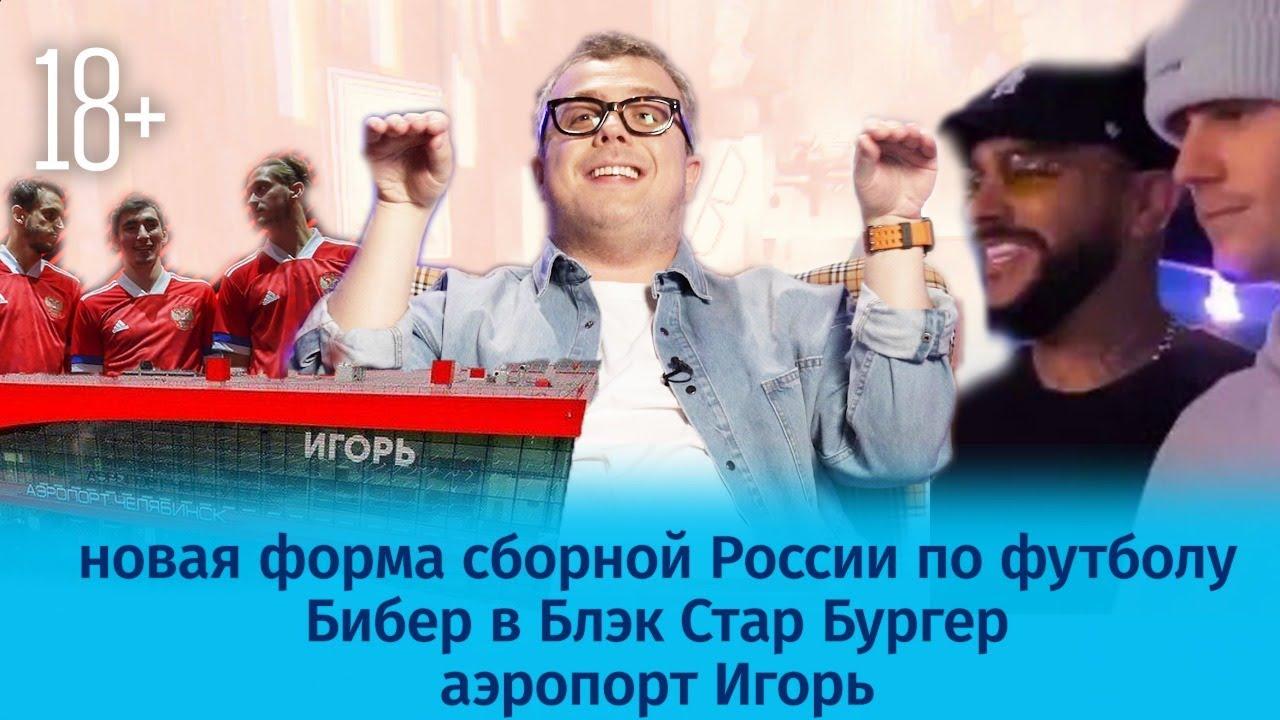 Новая форма Сборной России по футболу / Бибер в Блэк Стар Бургер / аэропорт Игорь / Шоу Известь - 18