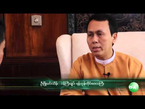 Interview with Chief Minister of Yangon Region- Part 1