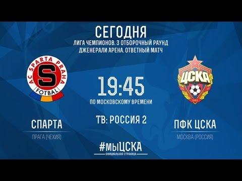 Спарта - ЦСКА [PES 15] Лига Чемпионов 2015-16, 3 отборочный раунд