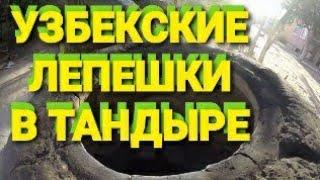 Узбекские лепешки в тандыре 2.