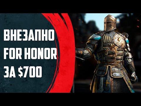 ⚠️ Внезапно про For Honor за $700 и Ubisoft