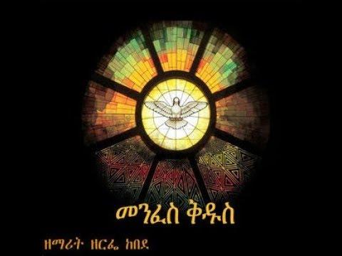 Ethiopian Orthodox Mezmur: Zemarit Zerfe Kebede-????? ???? ???? ??? ???