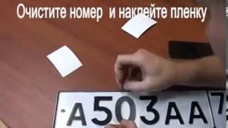 Repeat youtube video Anti radar number sticker PHOTO  RADAR BLOCK
