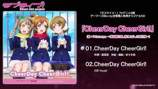 Printemps 「CheerDay CheerGirl!」TVアニメ2期ゲーマーズBlu-ray全巻購入特典オリジナルCD試聴動画