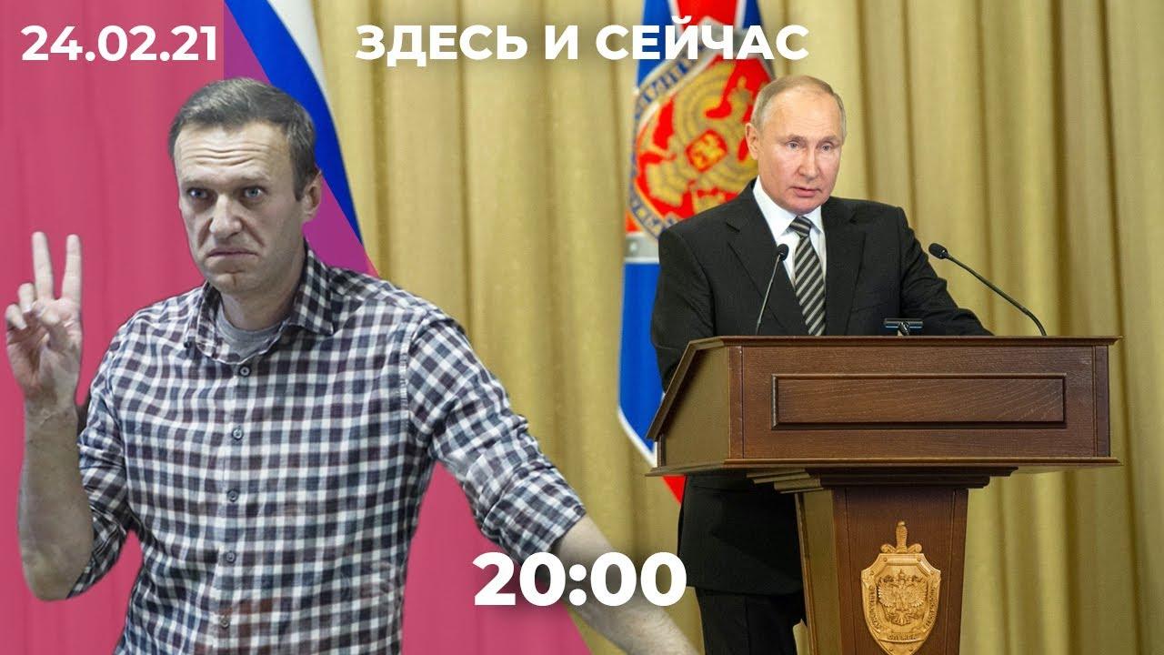 Путин и ФСБ. Скандал вокруг Amnesty International и Навального. Акция памяти Немцова