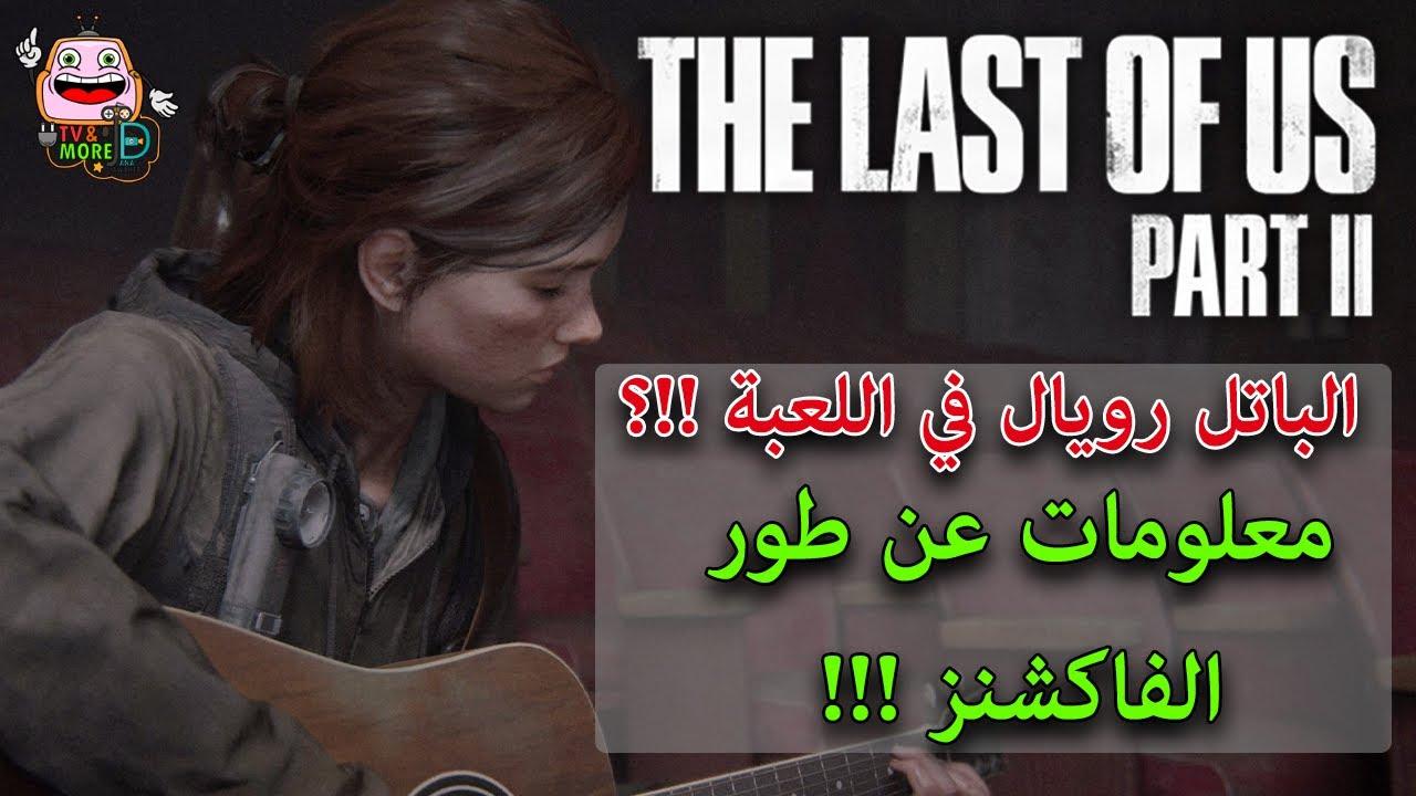 معلومات عن طور الفاكشنز أو الأونلاين في لعبة ذا لاست اوف اس بارت ٢ - The Last of Us Part 2