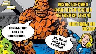 Мультсериал Ф4 (Fantastic Four: The Animated Series) 1994 - ОБЗОР, ФАКТЫ, НОСТАЛЬГИЯ
