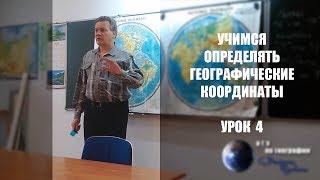 Учимся определять географические координаты (урок 4-й)