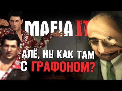 Mafia 2 в 2020 году. Сравнение с Definitive Edition