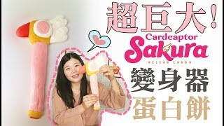 Super Big Cardcaptor Sakura Meringue Cookie 超巨大百變小櫻變身器蛋白餅 | Two Bites Kitchen