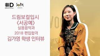 [드림보컬 입시반] 서공예 편입합격! 김가영학생이 들려…
