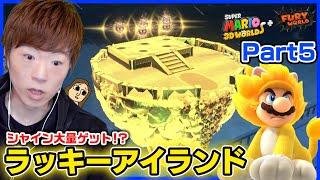 【スーパーマリオ フューリーワールド】Part5 - ラッキーアイランド出現でシャイン取り放題!?【スーパーマリオ 3Dワールド + フューリーワールド】