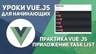 Уроки Vue js практика - Task list