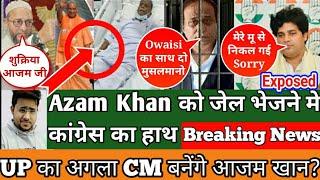 BreakingNews आजम खान को जेल भेजने में Congress का हाथ Imran प्रतापगढ़ी fully Exposed Owaisi+AzamKhan
