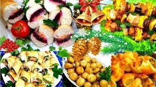Все ахнут от восторга 5 ВКУСНЫХ Закусок на НОВЫЙ ГОД 2020 Меню на праздничный стол
