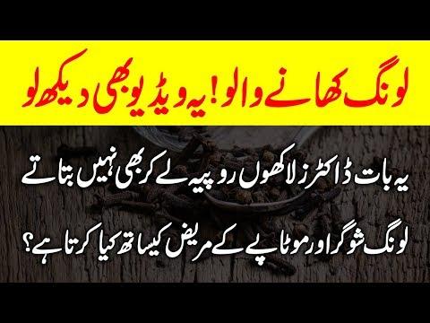 health-benefits-of-cloves-||-long-k-fayde-urdu-hindi-||-urdu-lab