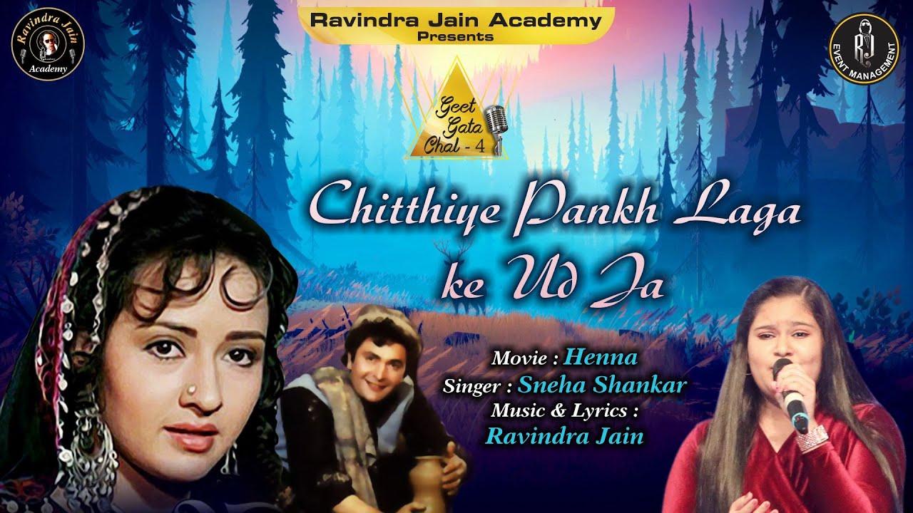 Chitthiye Pankh Laga Ke Ud Ja - Henna | Sneha Shankar | Geet Gata Chal 4