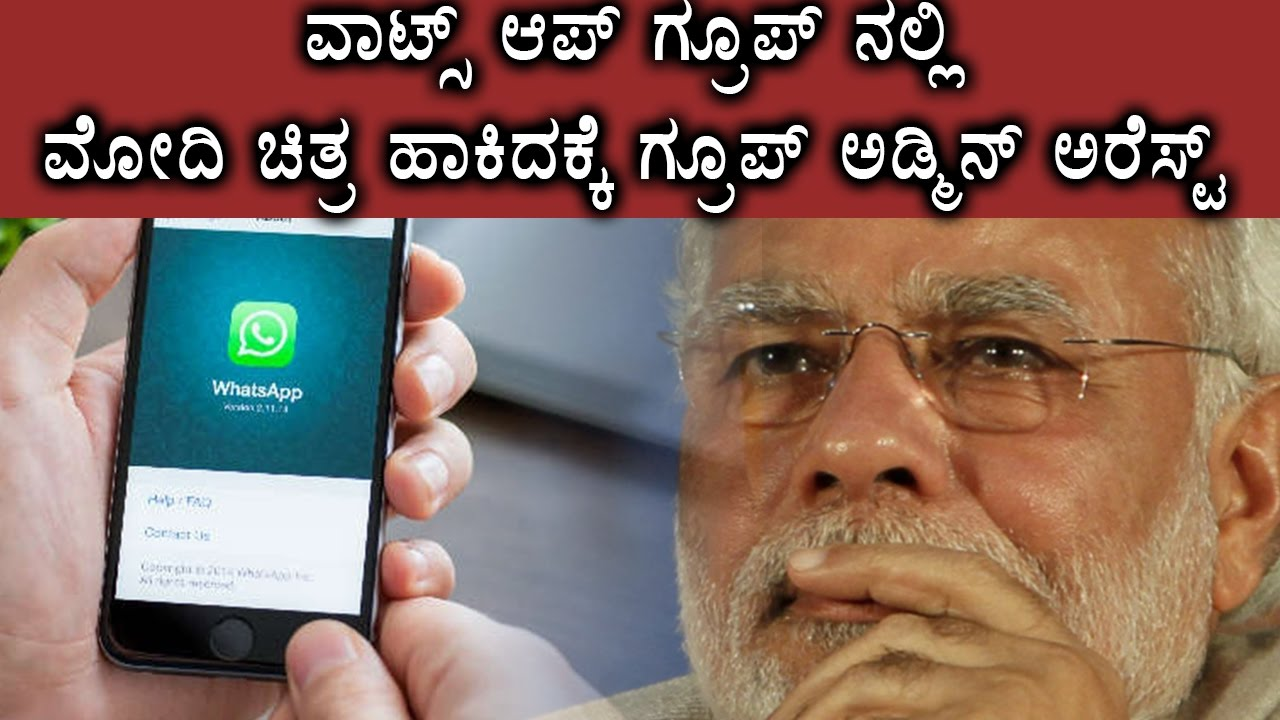Narendra Modi's Indecent Photos Shared On Whatsapp, Group Admin Behind Bars  | Oneindia Kannada