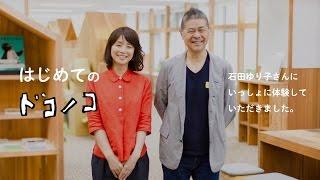 犬や猫と人が親しくなるためのアプリ「ドコノコ」を、女優の石田ゆり子...