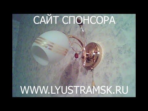 Установить и подключить светильник с выключателем ЛС 054/1(759/1) Цена на lyustramsk.ru: от 520 руб