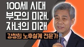 [TV특강] 100세 시대 부모의 미래, 자녀의 미래 강창희 노후설계 전문가