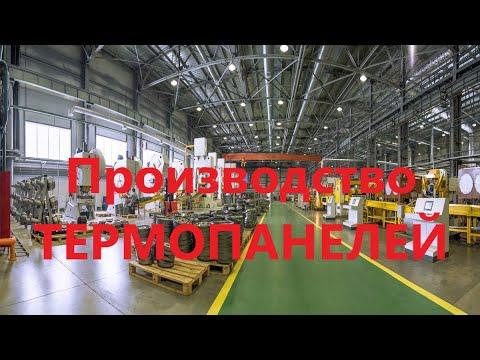 Экскурсия в цех по производству термопанелей