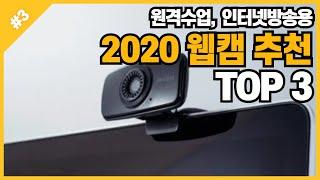 2020 웹캠 추천 순위 TOP3 - 화상수업 캠 원격…