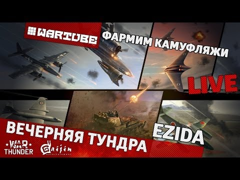 "Вечерняя тундра ""Фармим камуфляжи"" - ""Тестируем YouTube Gaming"""
