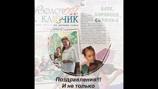"""ПОЗДРАВЛЕНИЕ!!! И обзор журнала """"Золотой ключик"""""""