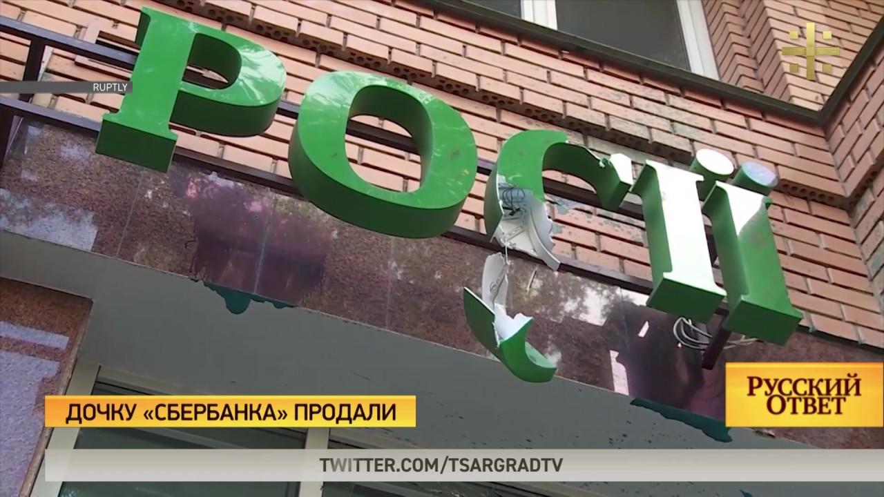 Дочку «Сбербанка» продали: Россия уходит с банковского рынка Украины [Русский ответ]