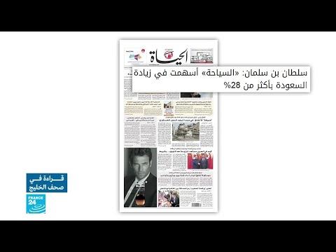 السعودية: -السياحة- أسهمت في زيادة السعودة بأكثر من 28 بالمئة  - نشر قبل 2 ساعة