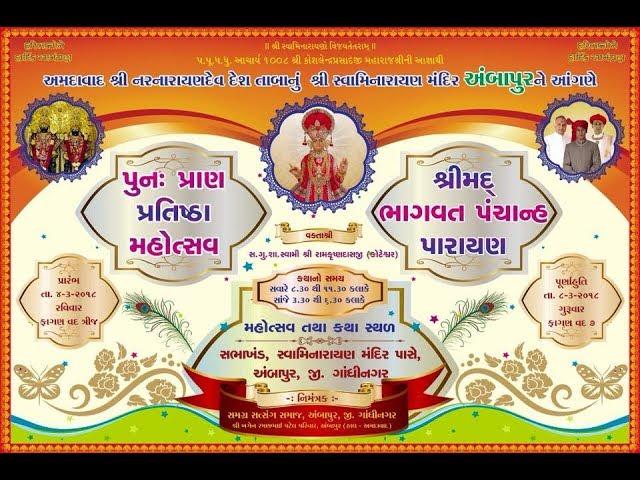 Shrimad Bhagwat Panchanh Parayan 2018 // Ambapur // Day 2 // Part 1