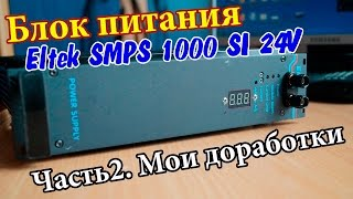 Блок живлення ELTEK SMPS 1000 SI 24V. Частина 2.Мої доопрацювання