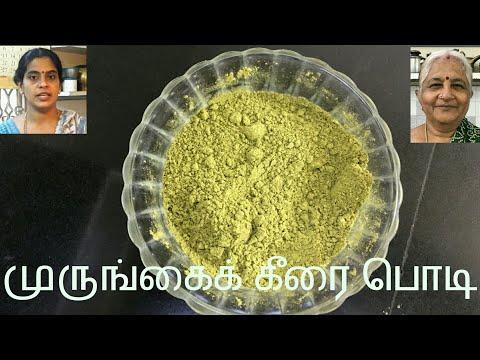 முருங்கைக் கீரை பொடி செய்து பாருங்கள்  Murungai Keerai Podi